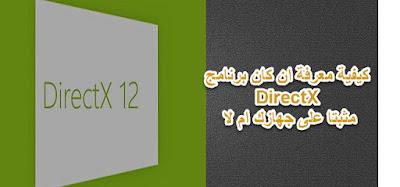 كيفية معرفة ان كان برنامج  DirectX مثبتا على جهازك ام لا