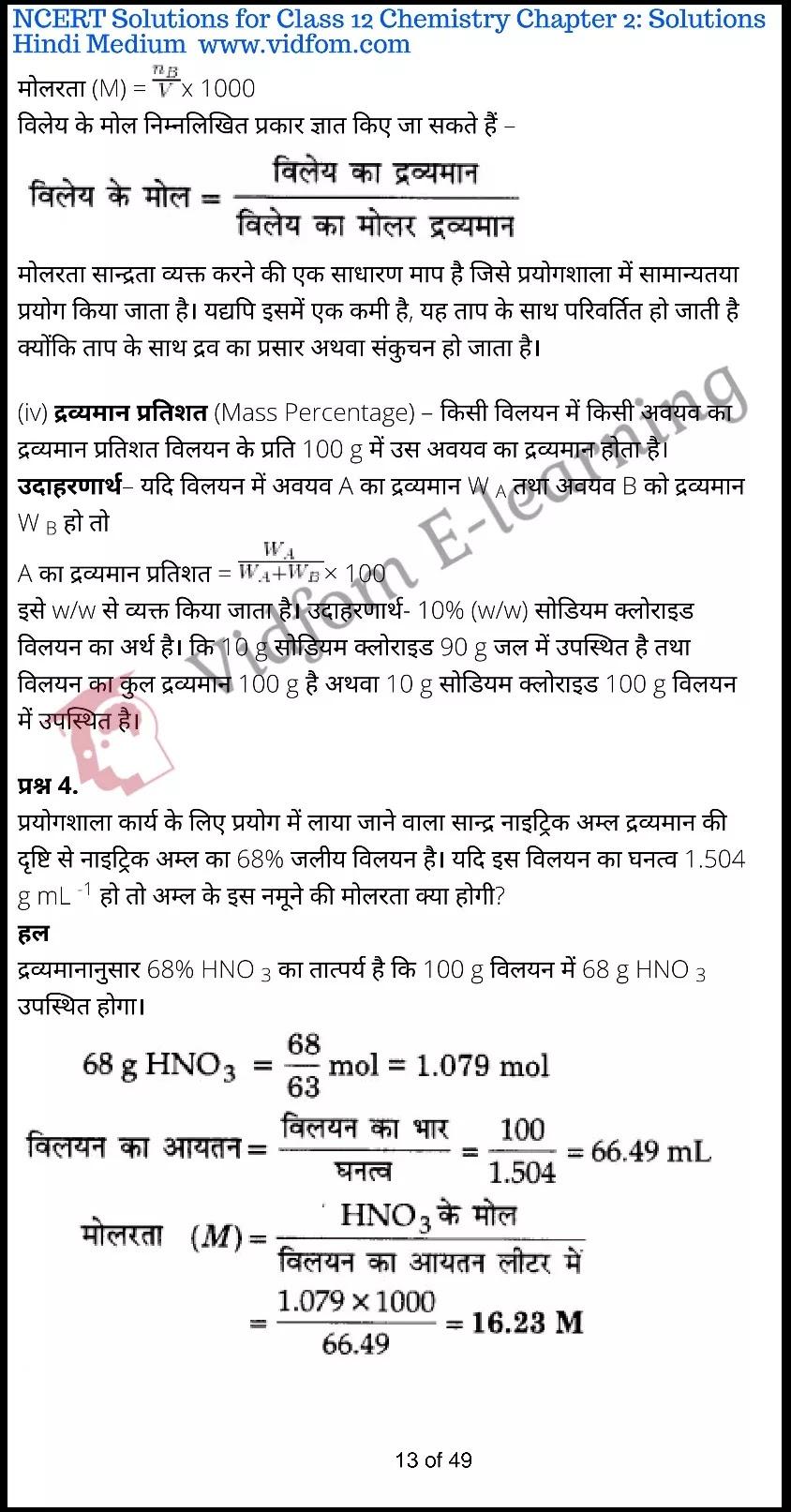 class 12 chemistry chapter 2 light hindi medium 13
