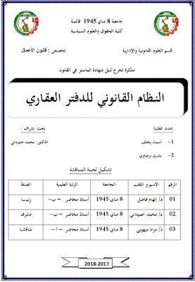مذكرة ماستر: النظام القانوني للدفتر العقاري PDF