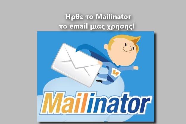 Mailinator: Το e-mail μιας χρήσης που αυτοκαταστρέφεται