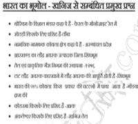 भारत का भूगोल - खनिज से सम्बंधित प्रमुख प्रश्न-उत्तर PDF फाइल