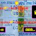 มาแล้ว...เลขเด็ดงวดนี้ 3ตัวตรงๆ หวยทำมือ สรุปไทยบารมีเหล็กไหล งวดวันที่ 16/12/62