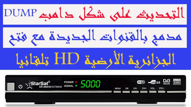 الجزائرية الارضية SR-980HD EXTREME