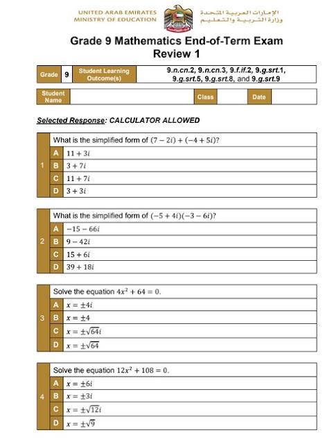 مراجعة نهاية الفصل الدراسي الاول في الرياضيات للصف التاسع