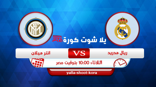 real-madrid-vs-internazionale