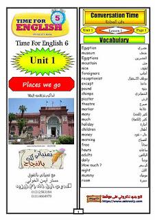 مذكرة منهج تايم فور انجلش للصف السادس الابتدائي الترم الأول للاستاذ ايمن الخولي