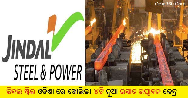 4 New steel production units opened in Odisha by Jindal Steel & Power