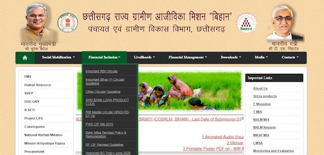 Bihan राज्य ग्रामीण आजीविका मिशन छत्तीसगढ़ योजना की सम्पूर्ण जानकारी हिंदी में