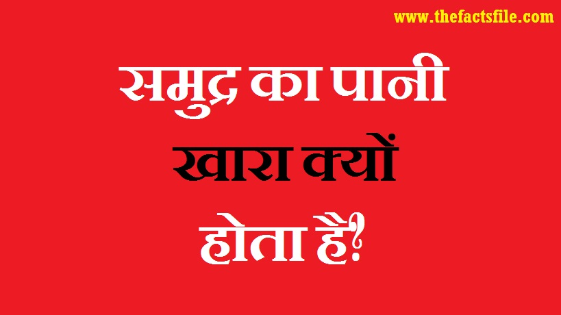 Why Sea water is salty in Hindi - क्यों होता है समुद्र का पानी नमकीन ?