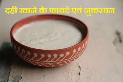 Benefit of eating curd