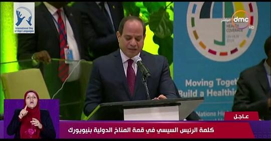 ننشر نص كلمة الرئيس السيسي أمام الجمعية العامة للأمم المتحدة