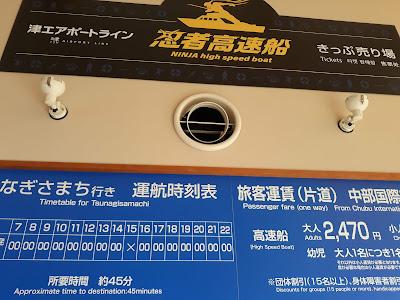 津エアポートライン運航時刻表