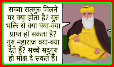 Sant satguru Ki Mahima ka bakhan karte satguru Baba Nanak Sahab