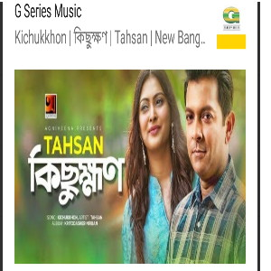 Kichukkhon Lyrics (কিছুক্ষন) Tahsan New Bangla Song 2019