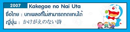 http://baiduchan-thaisub.blogspot.com/2016/05/kakegae-no-nai-uta.html