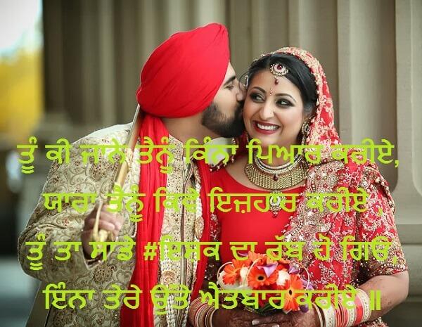 Punjabi Ghaint Whatsapp Status