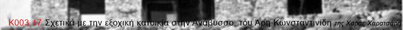 Σχετικά με την εξοχική κατοικία στην Ανάβυσσο, του Άρη Κωνσταντινίδη της Χαράς Χαρατσάρη