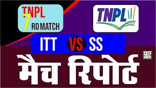 T20 7th Match  ITT vs SS TNPL 100% Sure Today Match Prediction Tips