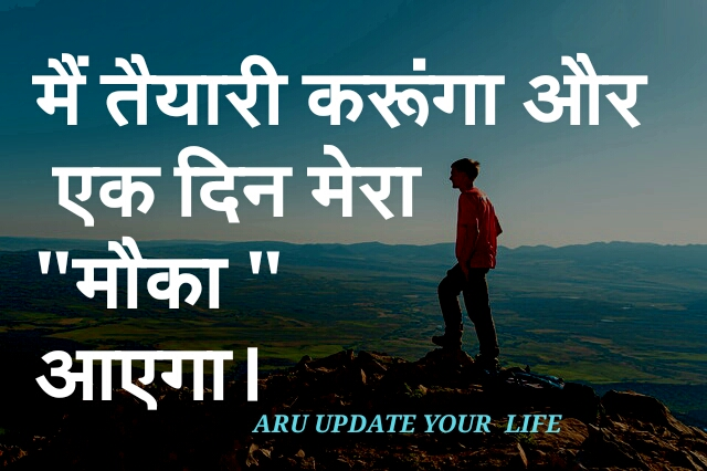 Inspirational Images And Quotes || Aru Update Your Life