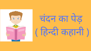 Chandan Ka Tree Hindi Story For Class 8