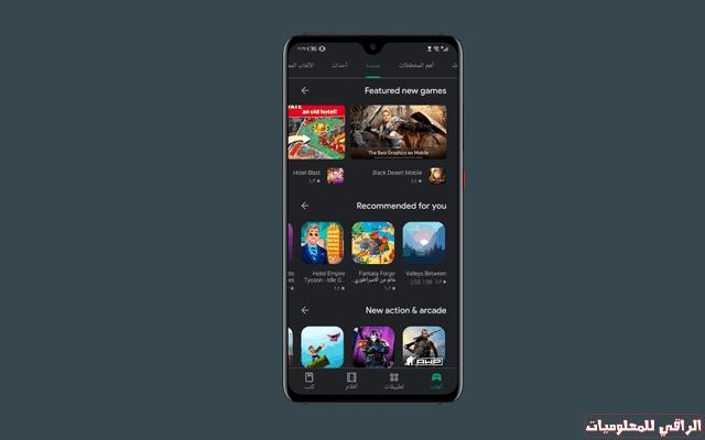 حماية متجر جوجل بلاي منعت 1.9 مليار تطبيق خبيث من التثبيت في 2019