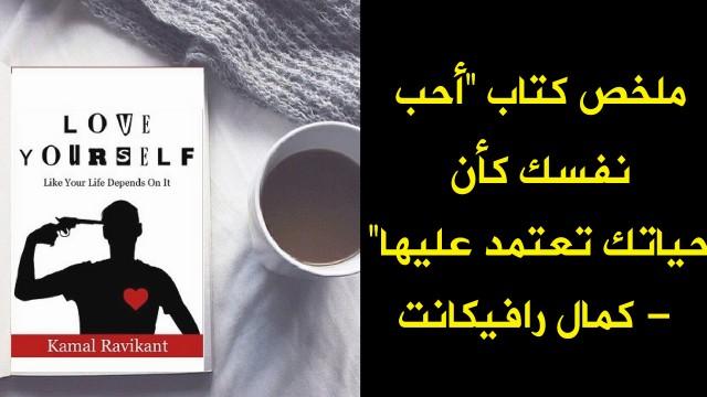 ملخص كتاب أحب نفسك كأن حياتك تعتمد عليها لكمال رافيكانت