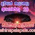 Lagna Palapala Ada Dawase  | ලග්න පලාපල | Sathiye Lagna Palapala 2020 | 2020-08-29