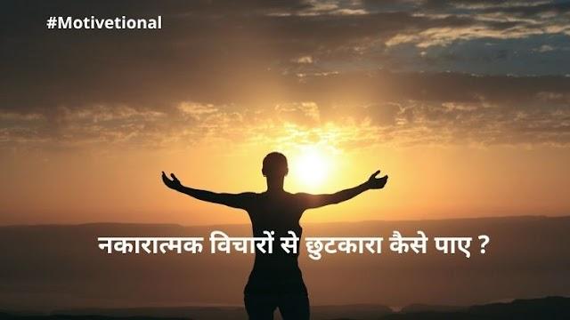 नकारात्मक विचारों से छुटकारा कैसे पाए ? How To End Negative Thought In Hindi.