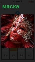 красная маска одета на лицо