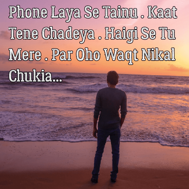 Heart Touching Lines In Punjabi Top 55 Punjabi Status