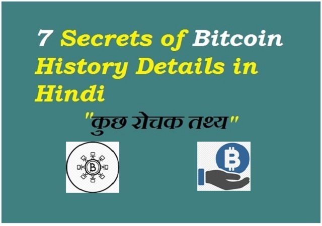7 secrets of bitcoin history details in hindi 2018