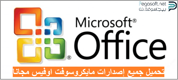 تحميل اصدارات مايكروسوفت اوفيس مجانا