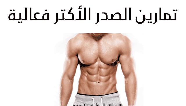 أفضل تمارين الصدر