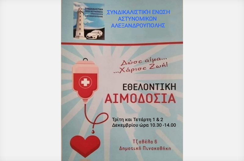 Εθελοντική αιμοδοσία διοργανώνουν οι αστυνομικοί της Αλεξανδρούπολης