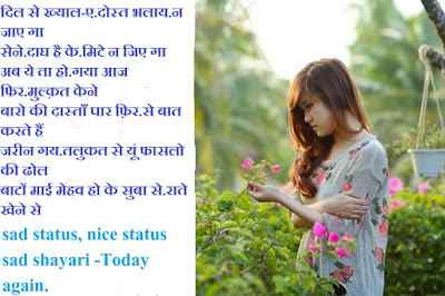 sad status, nice status sad shayari -Today again. Udaas Rahta
