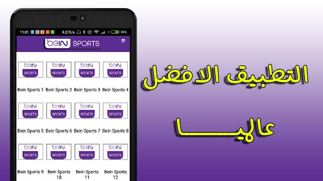تحميل تطبيق Arabic 4PTV لمشاهدة جميع القنوات العربية و الرياضية المشفرة على الاندرويد