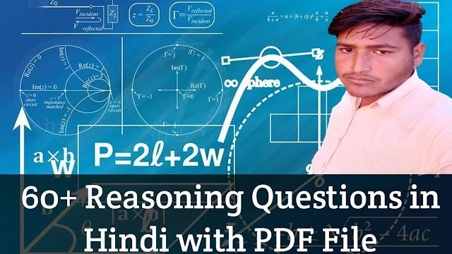 60+ Reasoning Questions In Hindi