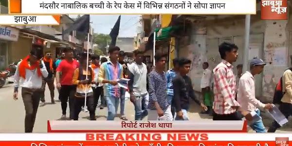 मंदसौर गैंगरेप: विभिन्न संगठनो द्वारा रैली निकाल कलेक्टर को सौपा ज्ञापन