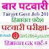 Himachal Pradesh Allied Exam 2019, Himachal Pradesh GK Part-5