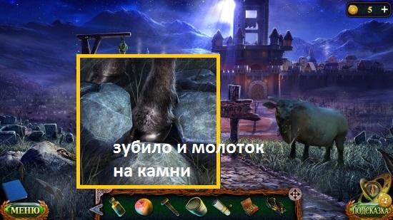 зубилом и молотком освобождаем копыта в игре затерянные земли 6