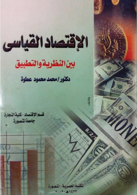تحميل كتاب الاقتصاد القياسي بين النظرية والتطبيق pdf