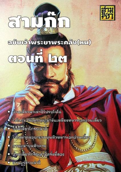 สามก๊ก ฉบับเจ้าพระยาพระคลัง(หน) ตอนที่ 23