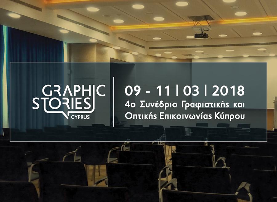 4ο Graphic Stories Cyprus