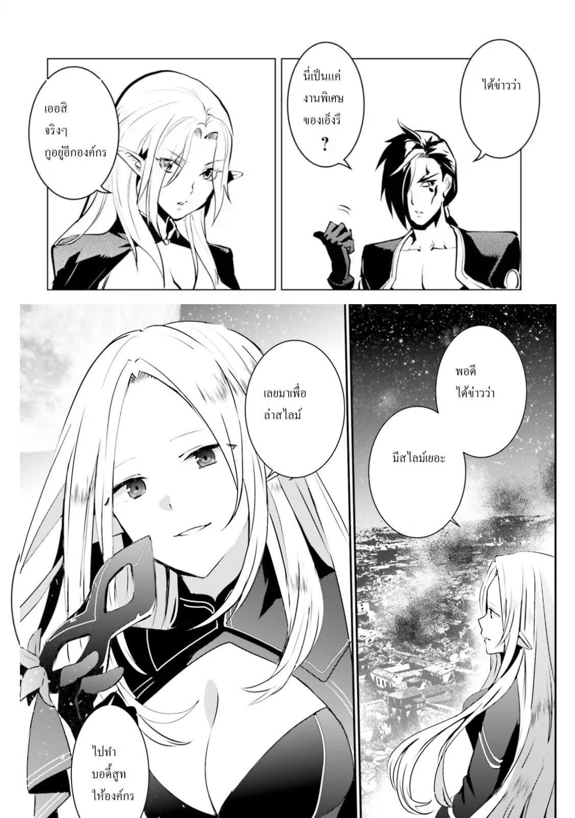 Tensei Kenja no Isekai Life ตอนที่ 15.1 TH แปลไทย