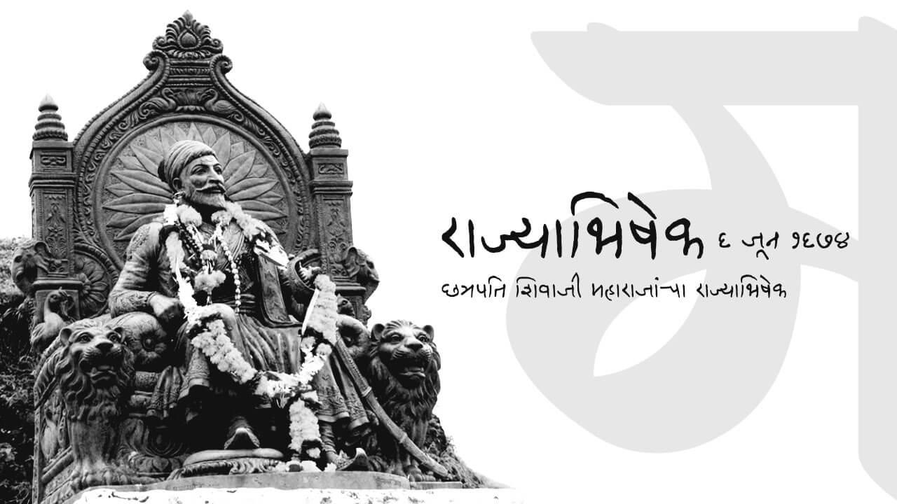 छत्रपति शिवाजी महाराजांचा राज्याभिषेक | Chatrapati Shivaji Maharaj Rajyabhishek