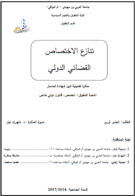 مذكرة ماستر: تنازع الاختصاص القضائي الدولي PDF