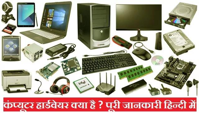 Computer Hardware क्या है और यह कितने प्रकार के होते है हिंदी में