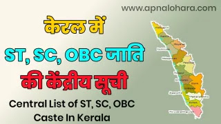 ST Caste list in Kerala, SC caste list in Kerala, OBC caste list in Kerala