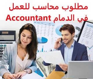 Accountant required to work in Dammam Accountant  To work for a company branch in Dammam  Education: Bachelor degree in Accounting  Experience: At least two to five years of work in the field To be able to work in accounting programs  Salary: to be determined after the interview