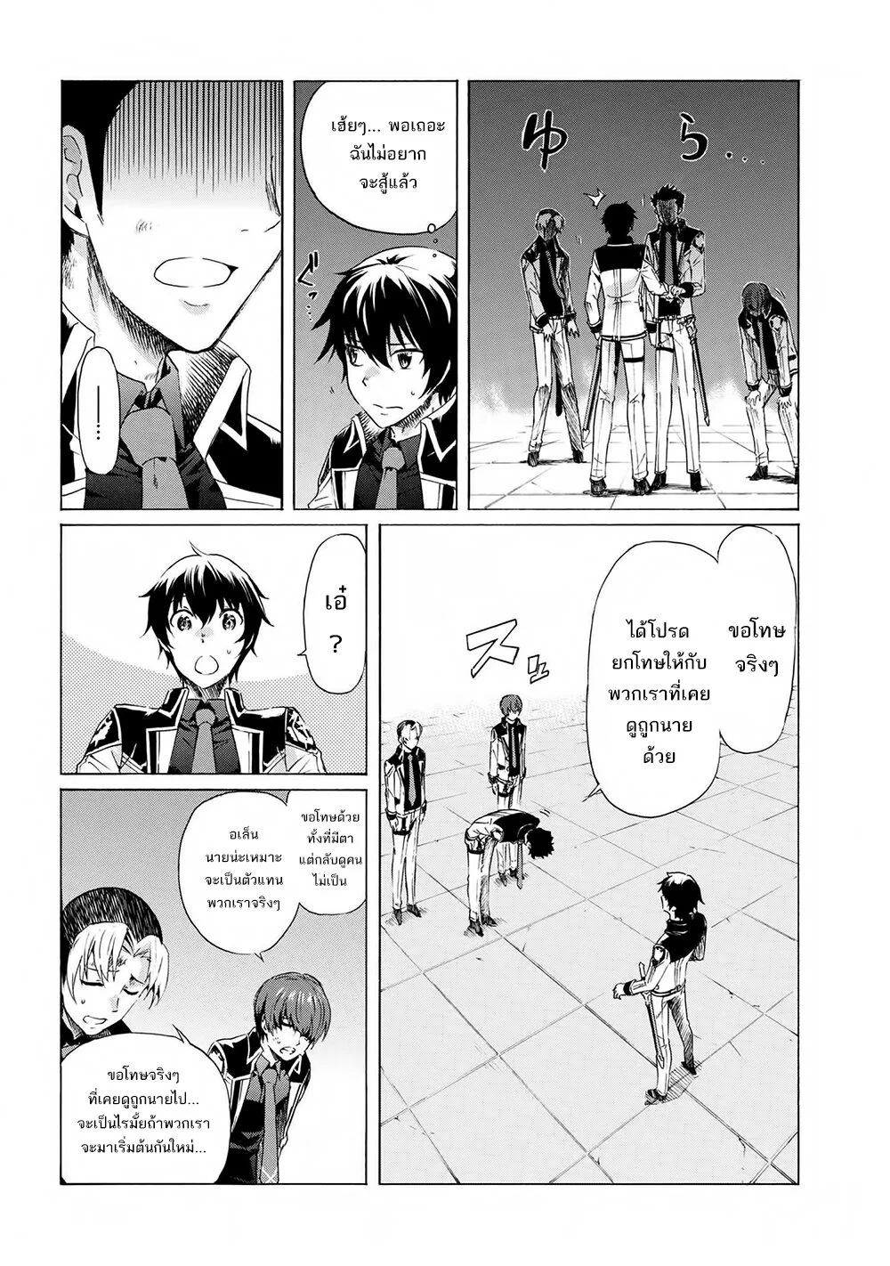 อ่านการ์ตูน Ichioku-nen Button o Renda Shita Ore wa Kizuitara Saikyou ni Natteita ตอนที่ 7 หน้าที่ 32